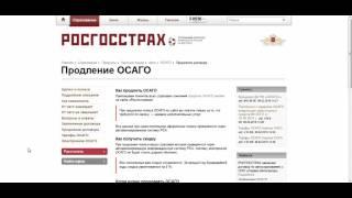видео Заказ страхового полиса онлайн