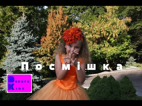 Эвелина-София Ясницкая - Посмішка