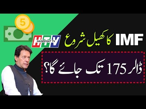 IMF Can Take US Dollar Rate To 175 Rupees In Pakistan