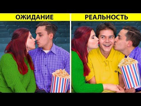 Ожидание и реальность в отношениях / 15 забавных ситуаций знакомых всем до боли