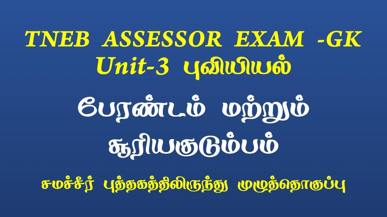 TNEB ASSESSOR EXAM -  GK- பேரண்டம் மற்றும் சூரியகுடும்பம்
