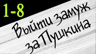Выйти замуж за Пушкина 1,2,3,4,5,6,7,8 серия Русские новинки фильмов 2016 #анонс Наше кино