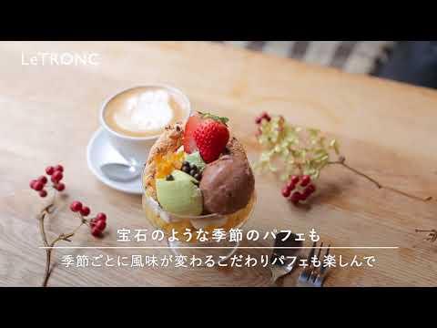 新宿の隠れ家カフェcoto cafeで四季折々のパフェとラテアートを楽しむ
