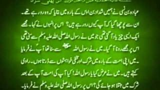 The-10 Conditions of-Baiat First Condition (Urdu)