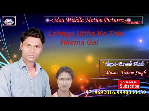 Lahnga Uttha Ke Tola Hilema Gai/ लहंगा उठा के टोला हिलेमा गेय/  Maa Mithila Motion Picturs