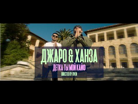 Джаро & Ханза - Ты мой кайф mp3 ke stažení
