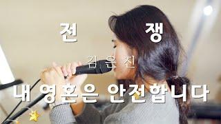 미디어 워스킹 (5/24) 김은진 - 전쟁 & 내 영혼은 안전 합니다