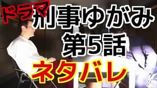 ドラマ(ネタバレ)『刑事ゆがみ』第5話にリリー・フランキーが詐欺師役...