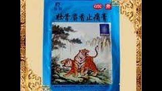 Китайский тигровый пластырь при болях в суставах, растяжениях, ушибах, Тайские штучки.(, 2015-02-27T04:52:02.000Z)