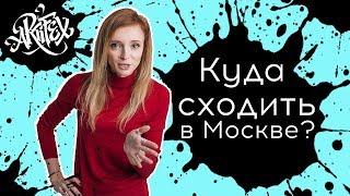 Смотреть видео Куда сходить в Москве? # 29 онлайн
