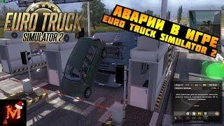 Аварии в игре Euro Truck Simulator 2(, 2014-12-07T10:56:06.000Z)