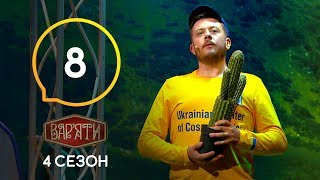 Вар'яти (Варьяты) – Сезон 4. Випуск 8 – 15.10.2019