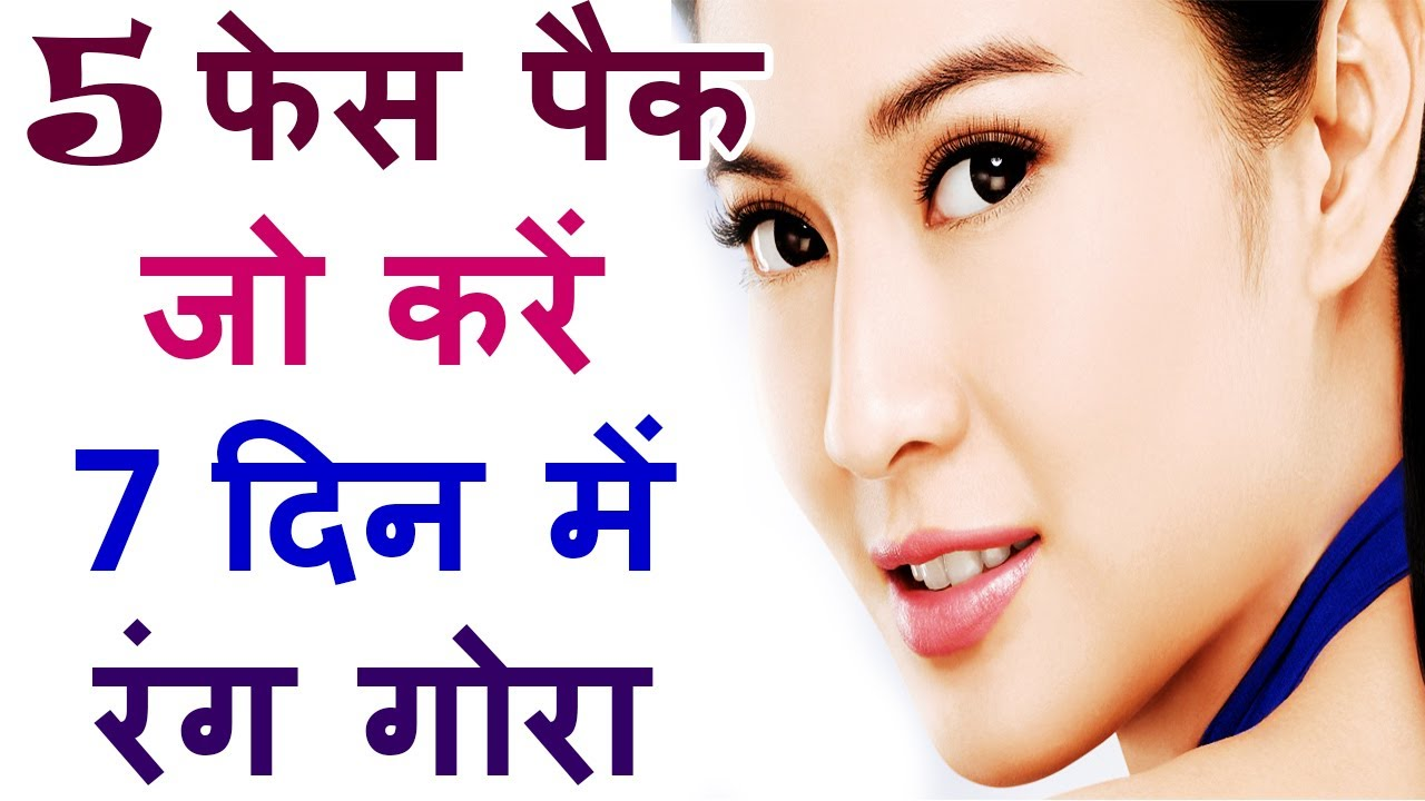 Beauty Tips In Hindi Homemade Face Pack For Fairness ...