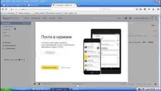 Как завести почту на Яндексе