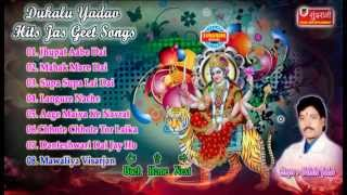 Super Hits Chhattisgarhi Jas Geet Jukebox - Singer - Dukalu Yadav