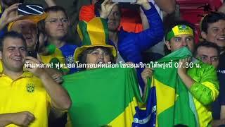 วิเคราะห์บอล บราซิล VS โบลิเวีย ฟุตบอลโลกรอบคัดเลือกโซนอเมริกาใต้ 10 ตุลาคม  07.30 น.