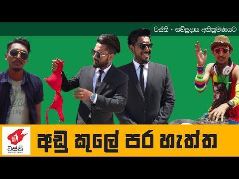 Adu Kule Para Haththa -  Wasthi Productions