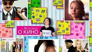 С Любовью о кино. Выпуск 24!