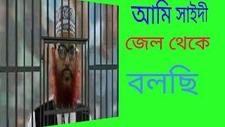 আদম শয়তান।Delwar Hossain Saidi Bangla Waz