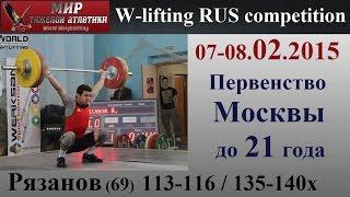 07-08.02.2015. RYAZANOV-69 (113-116/135-140х).Moscow Championship to 21 years.