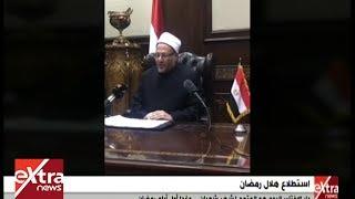 غرفة الأخبار   دار الإفتاء: اليوم هو المتمم لشهر شعبان .. وغدًا أول أيام رمضان