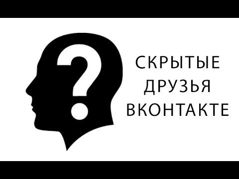 анализ скрытых друзей вконтакте