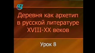 Урок 8. Хранители древностей и вольные люди: Василий Белов и Василий Шукшин