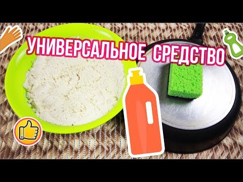 УНИВЕРСАЛЬНОЕ ЧИСТЯЩЕЕ СРЕДСТВО за 10 минут, ЧИСТИТ ВСЕ! | Юлия Ковальчук