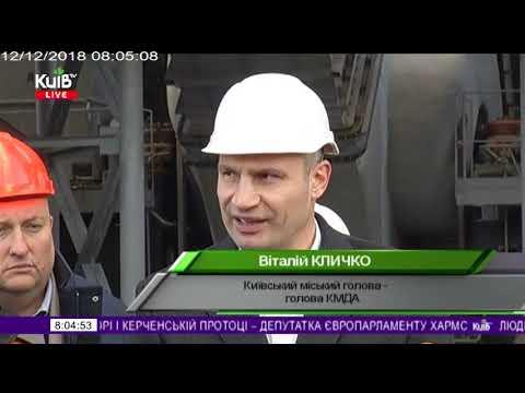 Телеканал Київ: 12.12.18 Столичні телевізійні новини 08.00