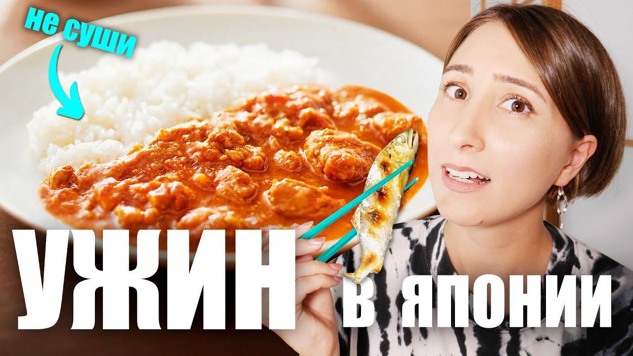 Что японцы едят на ужин? Типичный ужин в Японии выглядит вот так