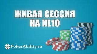 Покер обучение | Живая сессия на NL10