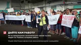 Жители Харькова требуют немедленно восстановить экономические связи с Россией