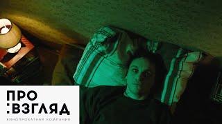 Между рядами / In den Gängen — русский трейлер (2018)
