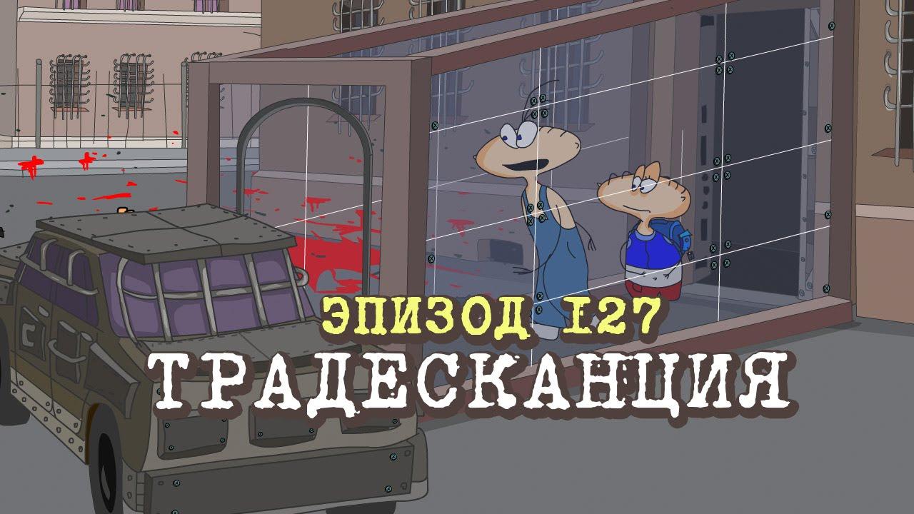 Масяня. Эпизод 137. Шухер