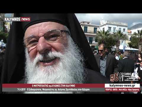 7-3-2019 Ο Σεβασμιώτατος Μητροπολίτης πρ. Αυλώνος Χριστόδουλος στην Κάλυμνο