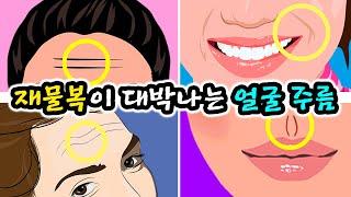 얼굴에 이런 주름이 있으면 대박난다 !! Feat 관상보는법