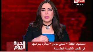 بالفيديو.. لبنى عسل: الإرهاب لا يفرق بين دولة وأخرى