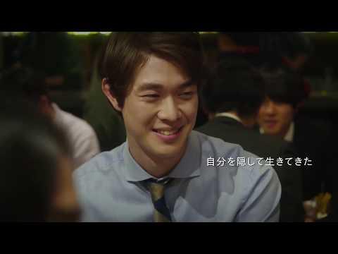 His (2020) Japanese Movie Trailer English Subtitles (his 予告編 英語字幕)