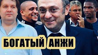 История богатого Анжи Деньги Керимова зарплата Это о резкая смена курса