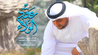 عقد الولاء - المنشد حسين الشهابي 2020