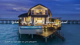 JW Marriott Maldives Resort & Spa - Arabic Introduction Clip