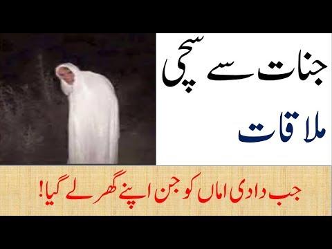 true islamic stories about jinns in urdu hindi|Jinn say mulaqat|Story of  jinn in urdu hindi