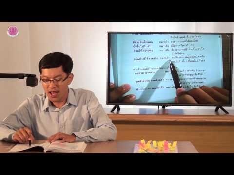 วิชา ภาษาไทย ภาษาพาที ป 3 part 15