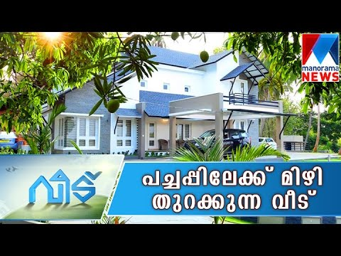 A home surrounded by lush greenery- Veedu   Manorama News