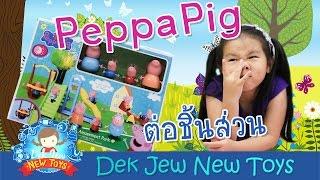 เด กจ วร ว ว peppa pig ล กหม ก บสนามเด กเล น 1 ต อช นส วน n prim w320