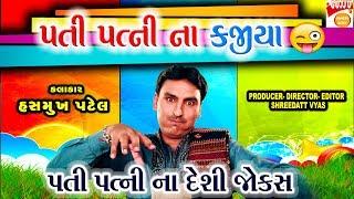 પતિ પત્ની નાં જોક્સ - Hasmukh Patel Latest Comedy - Gujarati New Jokes HUSBAND WIFE COMEDY