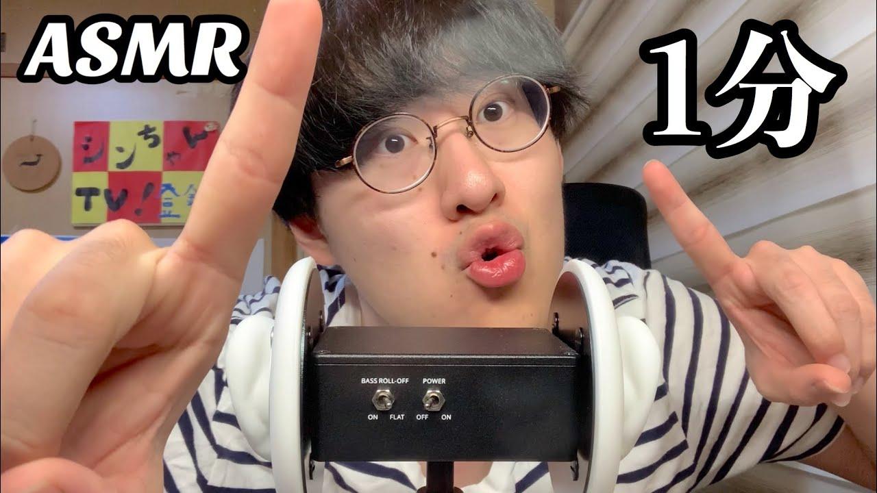 【ASMR】ONE MINUTE ASMR