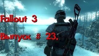 Fallout 3.Выпуск № 23.