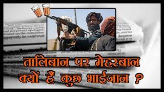 Chai Par Sameeksha I Taliban भक्तों का सही ईलाज करे सरकार । Jan Ashirwad Yatra निकालने का मकसद क्या