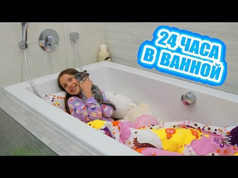 24 ЧАСА в Ванной Комнате Вместе с Чериком / Вики Шоу - Видео онлайн